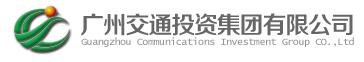 广州交投机电工程有限公司