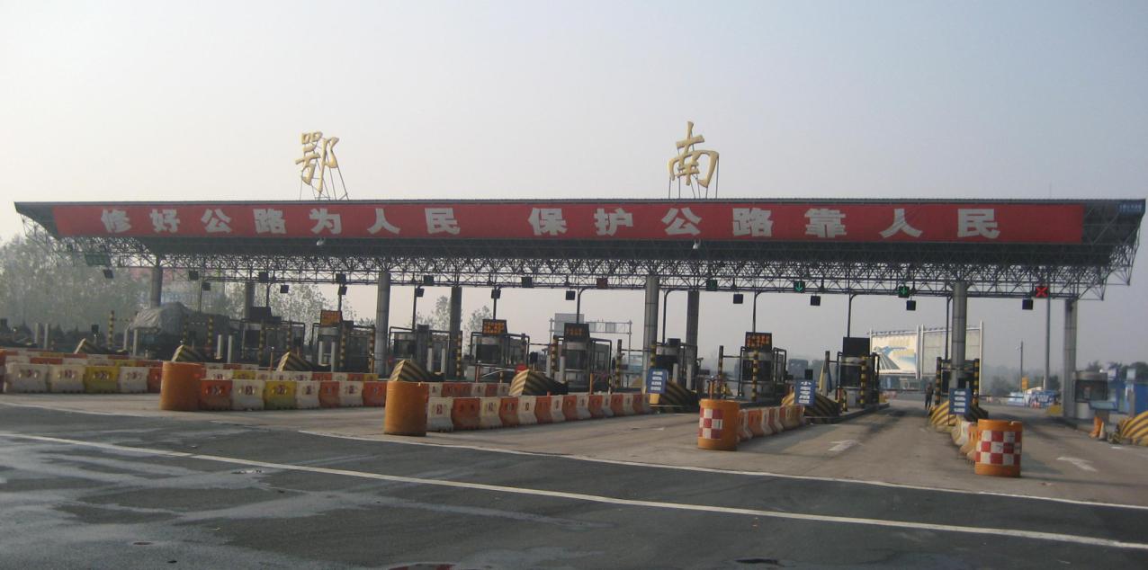 京珠高速鄂南收费站