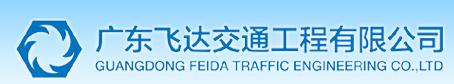 广东飞达交通工程有限公司