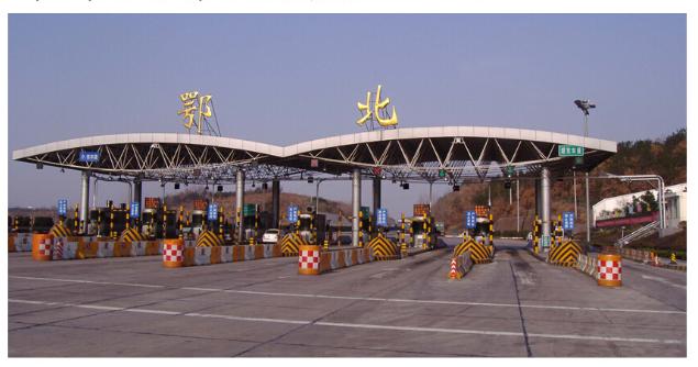 京珠高速鄂北收费站