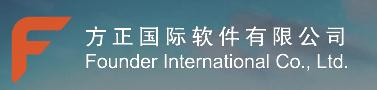 方正国际软件有限公司